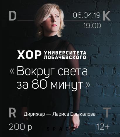 Хор Университета Лобачевского