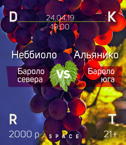 Дегустация вин из Италии