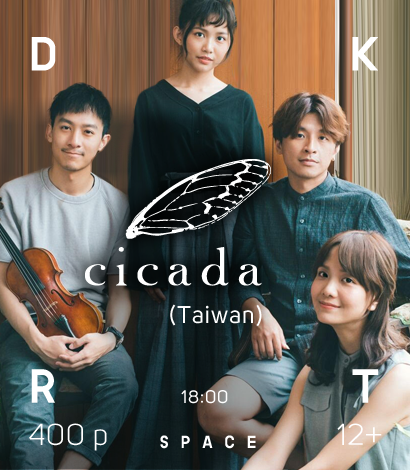 CICADA (Taiwan)