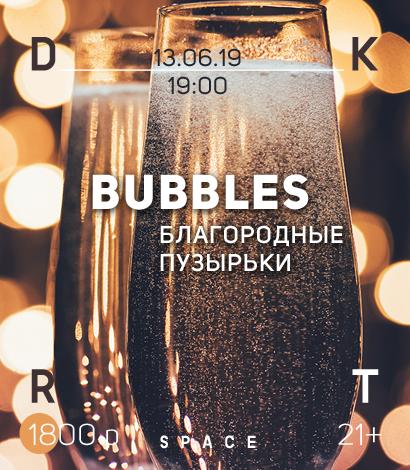 Bubbles. Благородные пузырьки