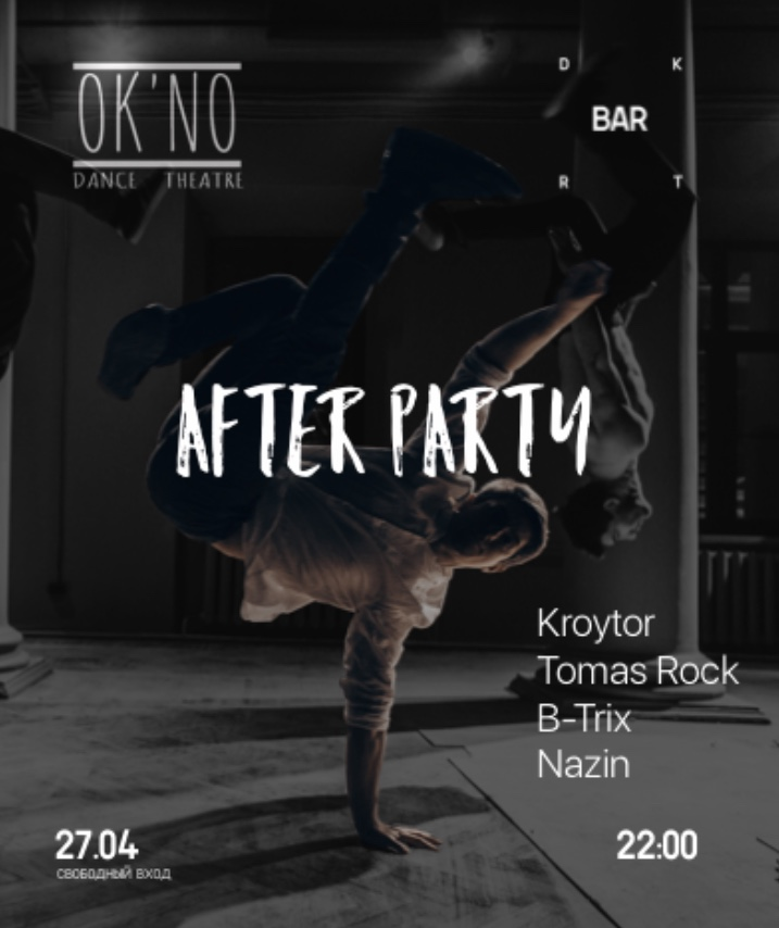 OK'NO afterparty