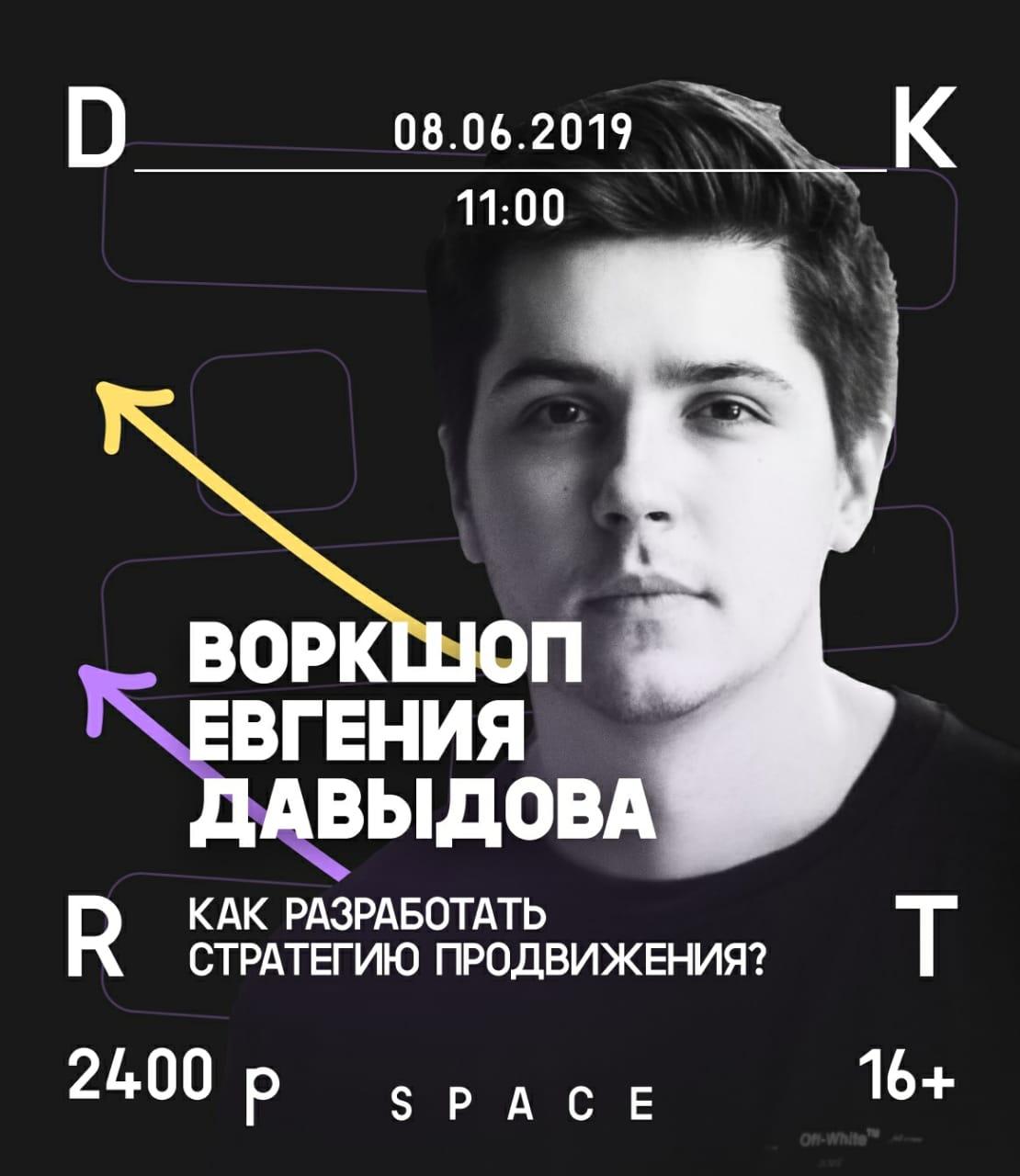 Воркшоп Евгения Давыдова