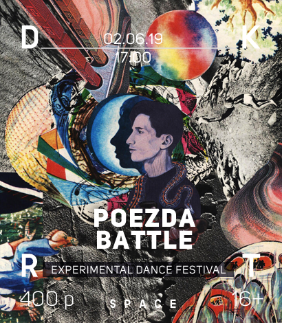 poezda battle