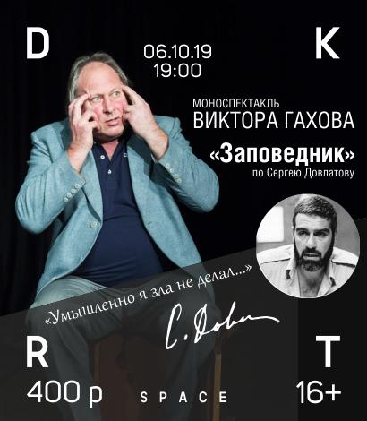 С. Довлатов «Заповедник»