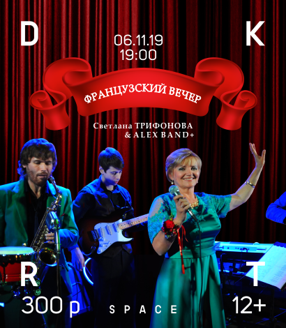 Светлана Трифонова и ALEX BAND +