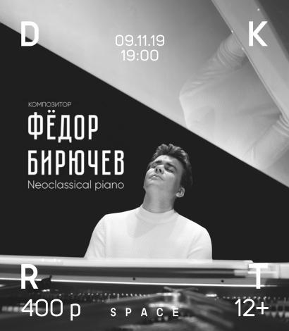 Фёдор Бирючев