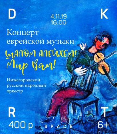 Концерт еврейской музыки