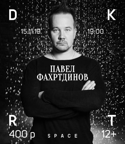 Концерт Павла Фахртдинова