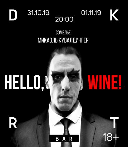 HELLO, WINE!