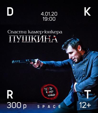 Спектакль «Спасти Камер-юнкера Пушкина»