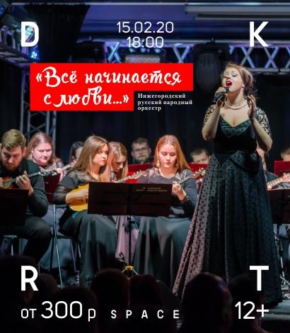 Нижегородский русский народный оркестр