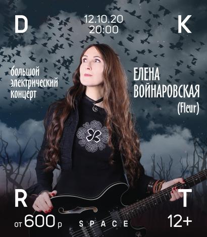 Елена Войнаровская (FLEUR)