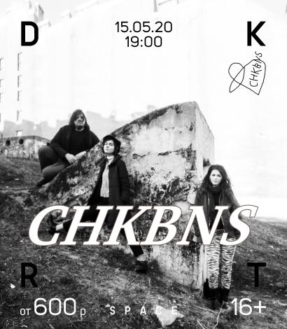 концерт CHKBNS