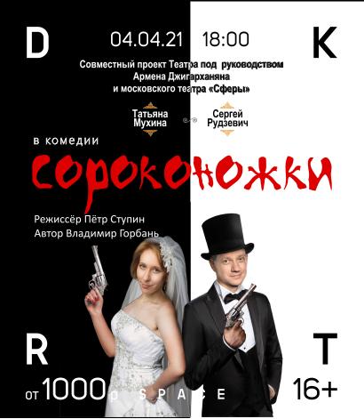 Спектакль «СОРОКОНОЖКИ»