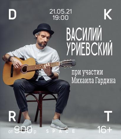 Василий Уриевский