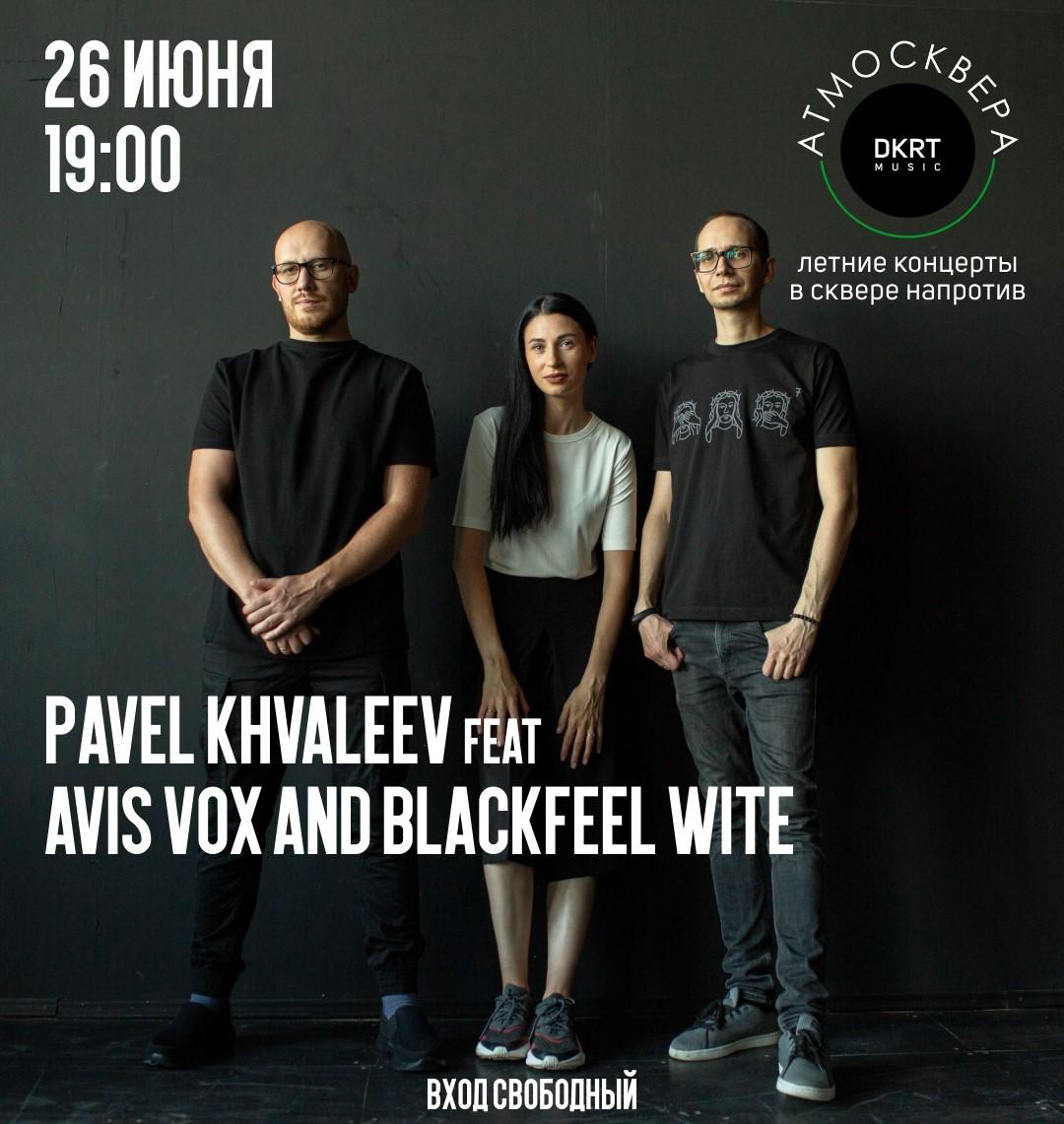 PAVEL KHVALEEV feat AVIS VOX & BLACKFEEL WITE